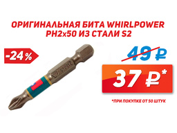 Бита магнитная Whirlpower PH2х50