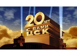 ЦСК - 20 лет с Вами!