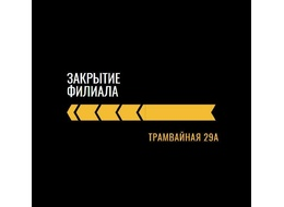 Закрытие филиала ул. Трамвайная 29А