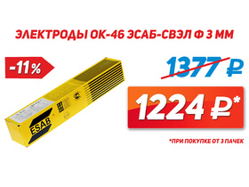 Электроды ОК-46 ЭСАБ-СВЭЛ ф 3 мм уп. 5,3кг