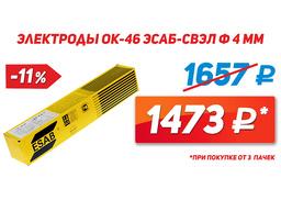 Электроды ОК-46 ЭСАБ-СВЭЛ ф 4 мм уп. 6,6кг