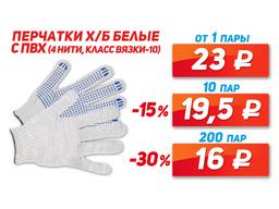 Перчатки х/б белые с ПВХ (4 нити, класс вязки-10), 10 пар