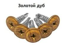 Саморез с прессшайбой 4,2х16 Золотой дуб