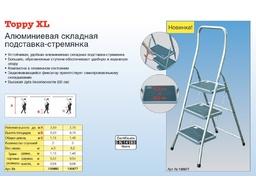 Стремянка KRAUSE TOPPY XL 2 ступ. (широкие ступени) 130860