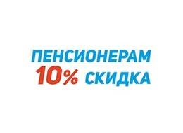Предоставляем пенсионерам скидку в 10%